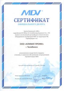 Сертификат дилера MDV