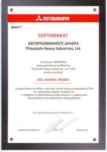 Сертификат дилера MHI